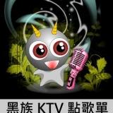 黑族 KTV 點歌簿 v2.0